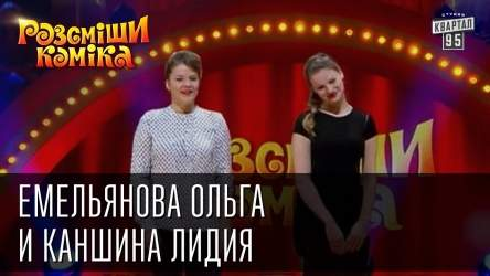 Рассмеши Комика, сезон 8, выпуск 3, Емельянова Ольга и Каншина Лидия, г. Москва.