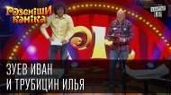 1412482802_Rassmeshi-Komika-sezon-8-vypusk-3-Zuev-Ivan-i-Trubicin-Il-ya-g-Makeevka_1