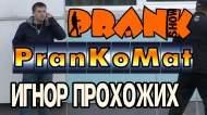 1413065101_Prank-Ignor-prohozhih-PranKoMat-GoshaProductionPrank_1