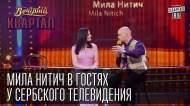 1413116702_Vecherniiy-Kvartal-Mila-Nitich-v-gostyah-u-serbskogo-televideniya-efir-ot-11-oktyabrya-2014_1