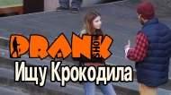 1413223501_Prank-Ishu-krokodila-GoshaProductionPrank_1
