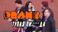 1413421501_Prank-Tupaya-pi-da-GoshaProductionPrank_1