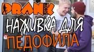 1413500702_Prank-Primanka-dlya-pedofila-GoshaProductionPrank_1