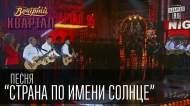 1413671402_Vecherniiy-Kvartal-strana-po-imeni-Solnce-efir-ot-18-oktyabrya-2014g_1