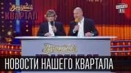 1413750002_Vecherniiy-Kvartal-Novosti-nashego-Kvartala-Ukraina-bez-goryacheiy-vody-Efir-ot-18-oktyabrya-2014g_1