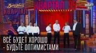 1413828302_Vecherniiy-Kvartal-Bud-te-optimistami-i-vse-u-nas-budet-horosho-Efir-ot-18-oktyabrya-2014g_1