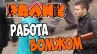 1413936301_Prank-Rabota-BOMZhOM-GoshaProductionPrank_1