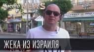 1414065902_Zheka-iz-Izrailya-U-strany-nifiga-net-a-u-lyudeiy-vse-est_1