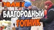 1414609503_Prank-Blagorodnyiy-gopnik-GoshaProductionPrank_1