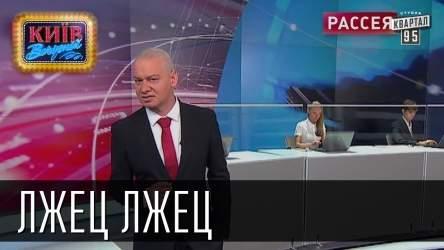 Пороблено в Украине - Лжец Лжец, если бы Дмитрий Киселев говорил правду.