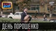 1416085502_Porobleno-v-Ukraine-Den-Poroshenko_1