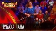 1416085802_Rassmeshi-Komika-sezon-8-vypusk-9-Chubaha-Lana-g-Kiev_1
