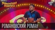 1416126002_Rassmeshi-Komika-sezon-8-vypusk-9-Romanovskiiy-Roman-g-Krivoiy-Rog_1