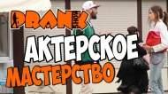 1416193501_Prank-Aktierskoe-masterstvo-GoshaProductionPrank_1
