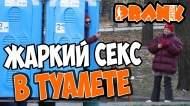 1416351902_Prank-Zharkiiy-seks-v-tualete-GoshaProductionPrank_1