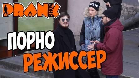 Пранк / Порно режиссёр