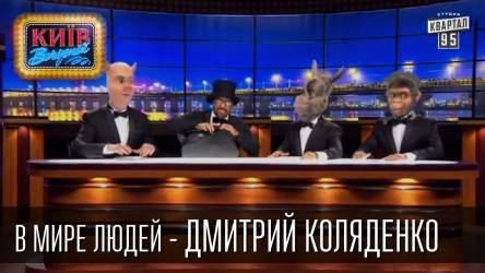 В мире людей - Дмитрий Коляденко. Известные люди в гостях у неизвестных животных