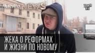 1417748701_Zheka-o-reformah-i-zhizni-po-novomu_1