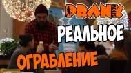 1418583902_Prank-Real-noe-ograblenie-GoshaProductionPrank_1