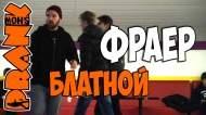 1419293702_Prank-Fraer-blatnoiy-GoshaProductionPrank_1