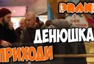 1422503050_Prank-Denyushka-prihodi-GoshaProductionPrank