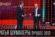 1422503165_Brat-ya-Shumahery-Luchshee-v-2013-godu-Yanukovich-na-prieme-Titushka-Syava-Menedzher-i-ego-zhena