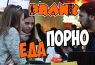 1422503405_Prank-Porno-Eda-GoshaProductionPrank