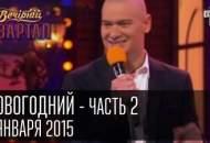 1422503925_Novogodniiy-Vecherniiy-Kvartal-chast-vtoraya-1-yanvarya-2015-god