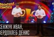 1422503970_Rassmeshi-Komika-sezon-8-vypusk-15-Ksenzhuk-Ivan-Tverdohleb-Denis-g-Poltava