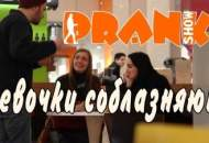 1422659102_Prank-Devochki-soblaznyayut-GoshaProductionPrank