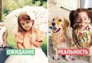 1423093375_Deti-ozhidanie-i-real-nost_10