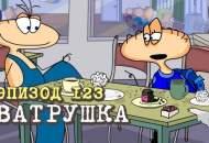 1423292701_Masyanya-Epizod-123-Vatrushka