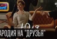 1429362302_Politicheskiiy-serial-quot-Druzi-quot-vse-sezony-v-odnoiy-serii-Parodiya-seriala-quot-Druz-ya-quot-P