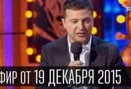 1450710602_Novyiy-Vecherniiy-Kvartal-Che-tam-u-hohlov-polnyiy-vypusk-19-12-2015