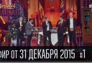 1451619901_Novogodniiy-Vecherniiy-Kvartal-Polnyiy-vypusk-Novyiy-God-2016-chast-1-31-dekabrya-2015
