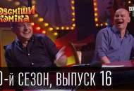 1453359901_Novyiy-10-sezon-Rassmeshi-Komika-2016-16-vypusk-yumor-shou