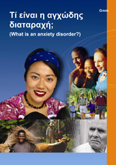 Translated Anxiety Disorders Factsheet - Greek