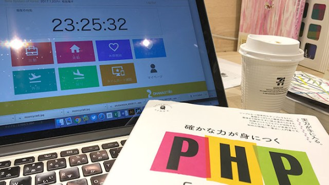 PHP入門