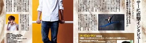 『韓流ぴあ9/30号』に公開記事が掲載されました