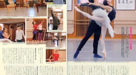 『ダンスマガジン2月号』に記事が掲載されました