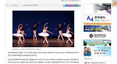 世界的名声誇るボリショイバレエ学校、 韓国分校の設立を推進