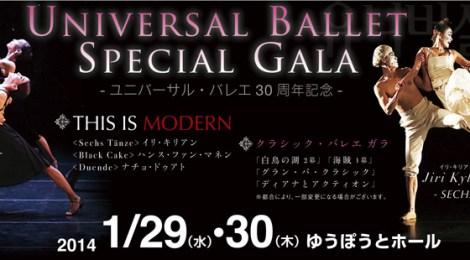 ユニバーサル・バレエ2014年日本公演<Universal Ballet Special Gala> チケット発売