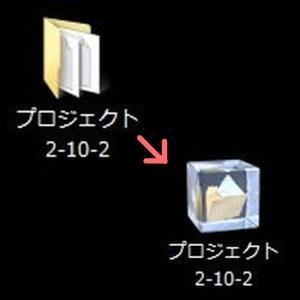 zipファイルフォルダー圧縮やり方
