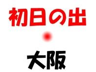 大阪の初日の出2015!穴場&人気スポット