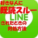 LINE(ライン)で好きな人に既読スルーされたときの対処方法