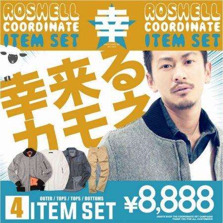 roshell2015【第二弾】福袋!ジギーズ公式通販より限定販売!