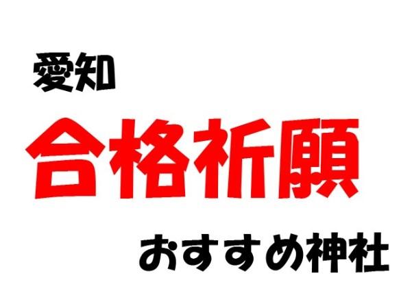愛知県(名古屋)の合格祈願はどこでする?受験にご利益のある神社8選