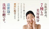濃密泡洗顔aro(アロ)│壇蜜が愛用するだけのことはあるようです