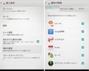 Android ステータスバーの表示・非表示の簡単な切り替え方法【auスマホ】