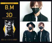 ドンキより安い!│BMブラックマスクに3D立体構造の新商品が新発売!